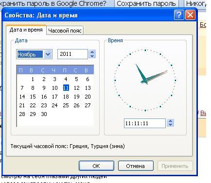 Зимой закат в 18.00, летом в 18.30. Можно вообще убрать уточнение времени